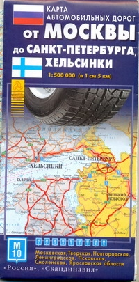 Карта автодорог. От Москвы до Санкт-Петербурга, Хельсинки