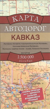 Карта автодорог.Кавказ