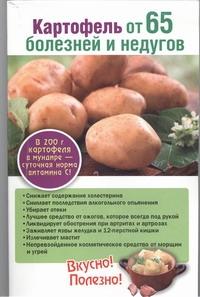 Картофель от 65 болезней и недугов