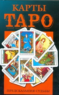 Карты Таро.Предсказания судьбы
