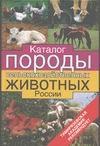 Каталог. Породы сельскохозяйственных животных России
