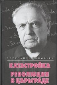 Катастройка. Революция в Царьграде