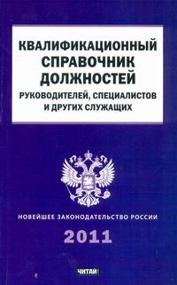 Квалификационный справочник должностей руководителей, специалистов и других служ