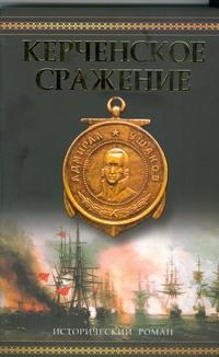 Керченское сражение. От Крыма до Рима