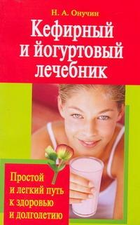Кефирный и йогуртовый лечебник