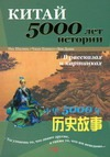 Китай - 5000 лет истории в рассказах и картинках