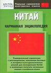 Китай: карманная энциклопедия