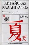 Китайская каллиграфия