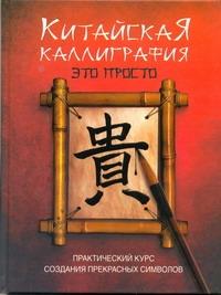 Китайская каллиграфия - это просто!