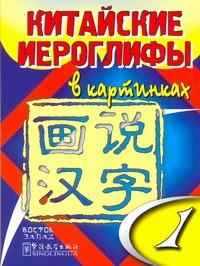 Китайские иероглифы в картинках. [В 2 ч.]. Ч. 1