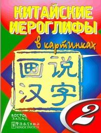 Китайские иероглифы в картинках. [В 2 ч.]. Ч. 2