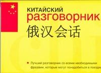 Китайский разговорник