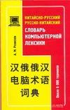 Китайско-русский, русско-китайский словарь компьютерной лексики