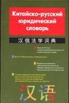 Китайстко-русский юридический словарь