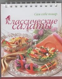 Классические салаты