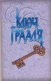 Ключ Грааля