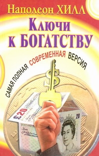 Ключи к богатству