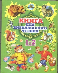 Книга для внеклассного чтения в 1-2 классах
