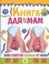 Книга для мам. 5000 советов мамам от мам