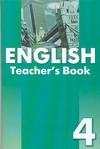Книга для учителя к учебнику английского языка для 4 класса общеобразовательных