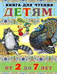 Книга для чтения детям от 2 до 7 лет