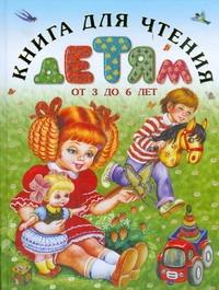 Книга для чтения детям от от 3 до 6 лет