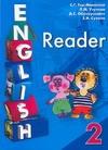 Книга для чтения к учебнику английского языка для 2 класса общеобразовательных у