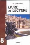 Книга для чтения к учебнику французского языка для  8 класса школ с углубленным