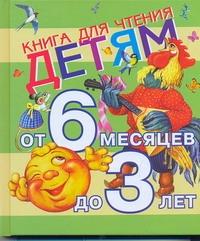 Книга для чтения детям от 6 месяцев до 3 лет