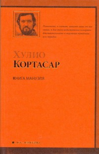 Книга Мануэля