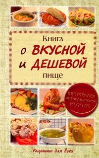 Книга о вкусной и дешевой пище