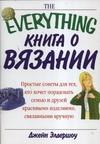 Книга о вязании