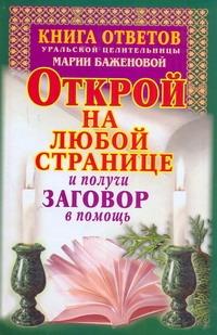 Книга ответов уральской целительницы Марии Баженовой