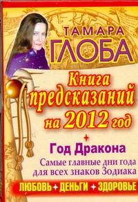 Книга предсказаний на 2012 год. Год Дракона