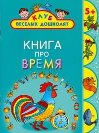 Книга про время