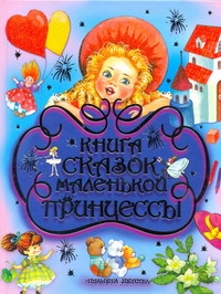 Книга сказок маленькой принцессы