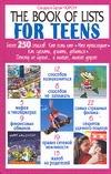Книга списков для подростков