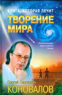 Книга, которая лечит. Творение мира