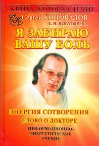 Книга, которая лечит. Я забираю вашу боль!