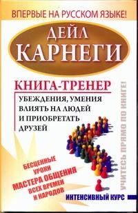 Книга-тренер убеждения, умения влиять на людей и приобретать друзей