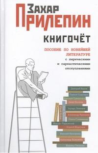 Книгочет: пособие по новейшей литературе с лирическими и саркастическими отступл