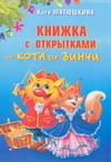 Книжка с открытками от кота да Винчи