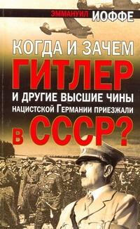Когда и зачем Гитлер и другие высшие чины нацистской Германии приезжали в СССР?