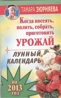 Когда посеять, полить, собрать, приготовить урожай. Лунный календарь на 2013 год