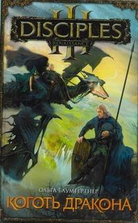 Коготь дракона