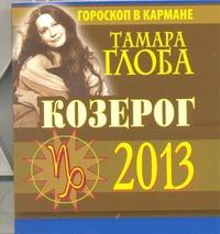 Козерог. Гороскоп на 2013 год
