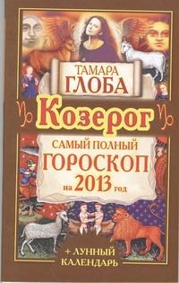 Козерог. Самый полный гороскоп на 2013 год