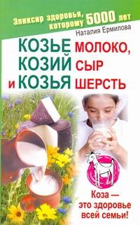 Козье молоко ,козий сыр и козья шерсть