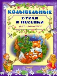 Колыбельные стихи и песенки для малышей