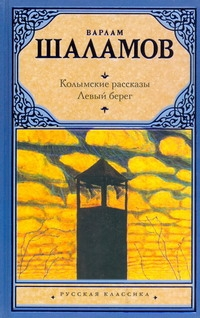 Колымские рассказы. Левый берег
